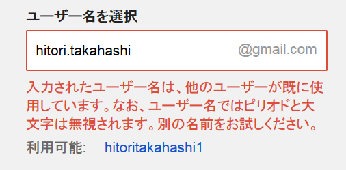 gmail新規登録画面