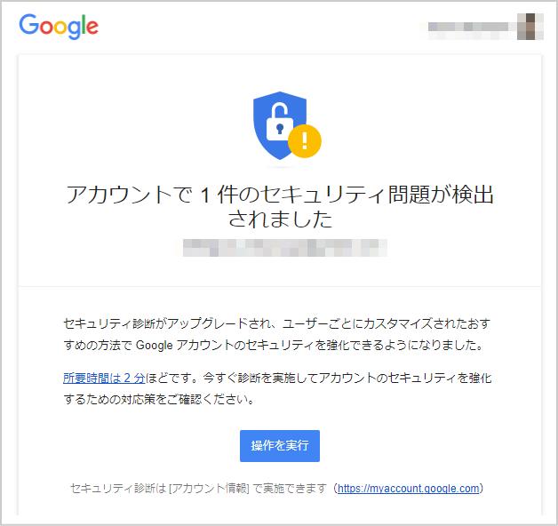 Googleアカウントセキュリティの問題