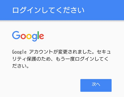 Googleアカウントが変更されました
