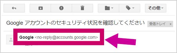 Googleアカウントセキュリティ状況1