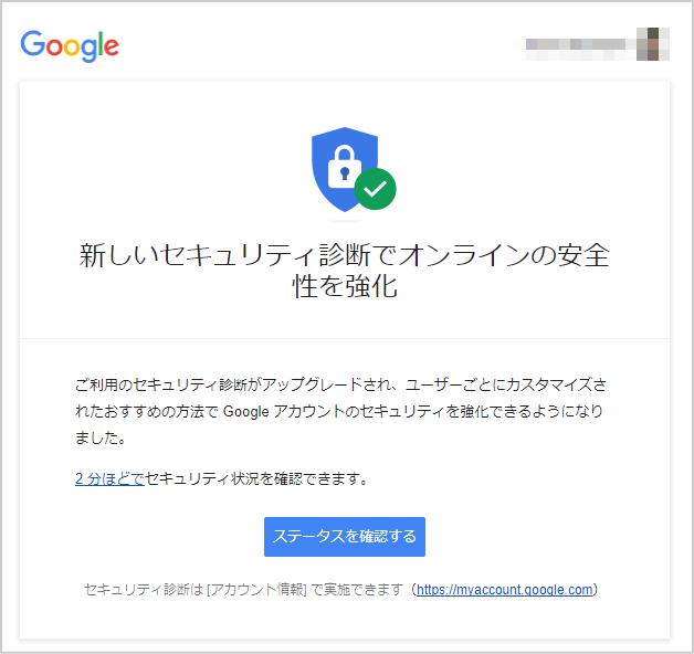 Googleアカウントセキュリティ状況2