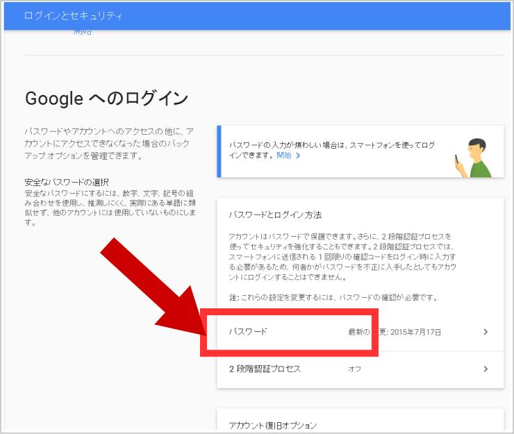 googleアカウントパスワード変更00