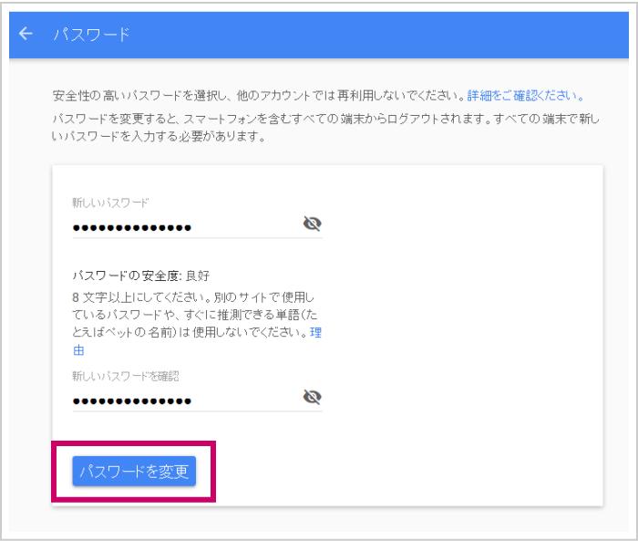 googleアカウントパスワード変更2