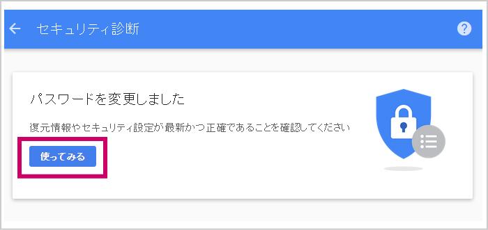 googleアカウントパスワード変更3