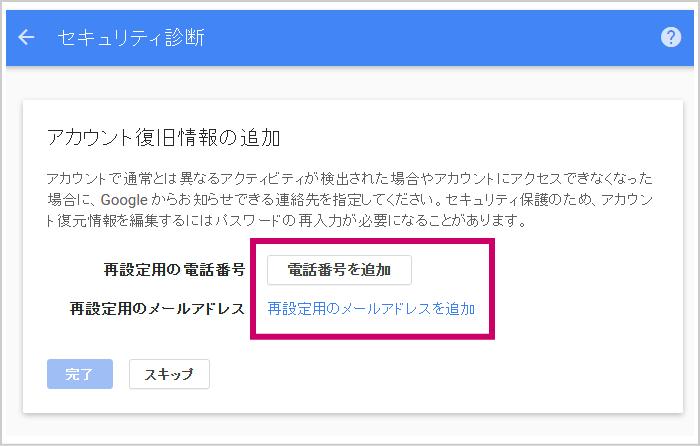 googleアカウントパスワード変更4
