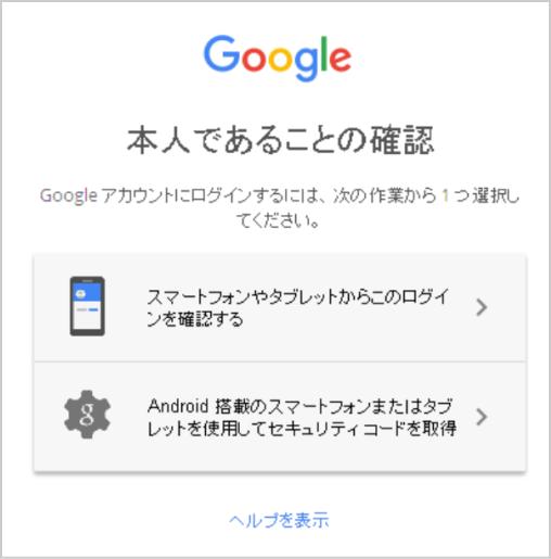 googleセキュリティコード1