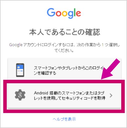 googleセキュリティコード2