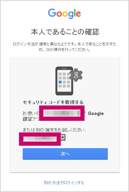 googleセキュリティコード3