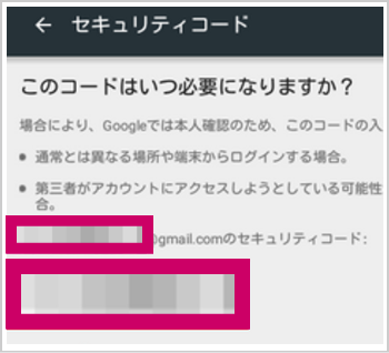 googleセキュリティコード6