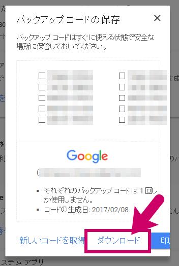 google確認コード3