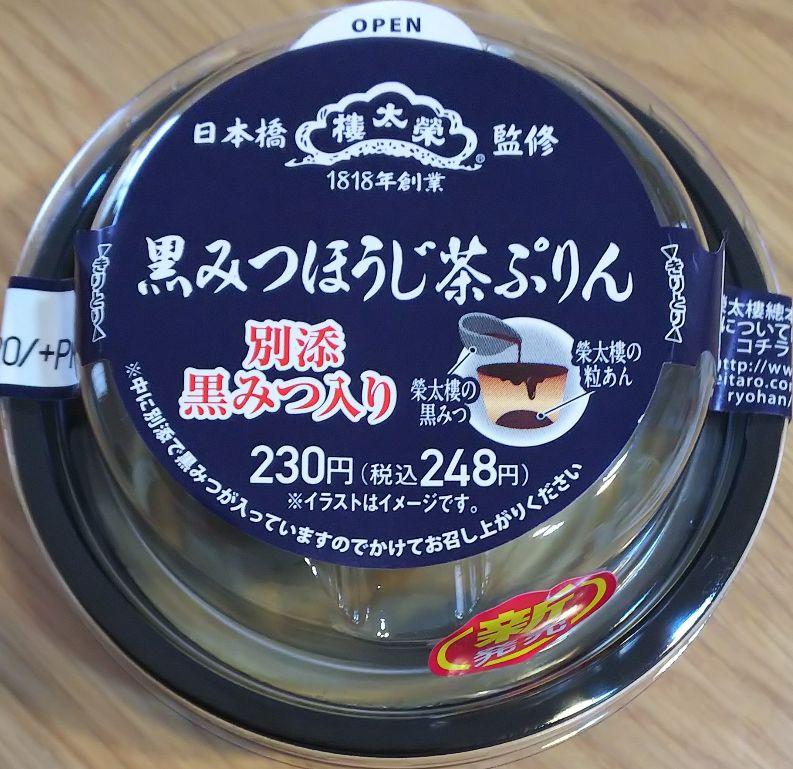 ファミリーマート黒みつほうじ茶ぷりん