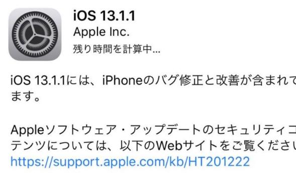 iOS13.1.1