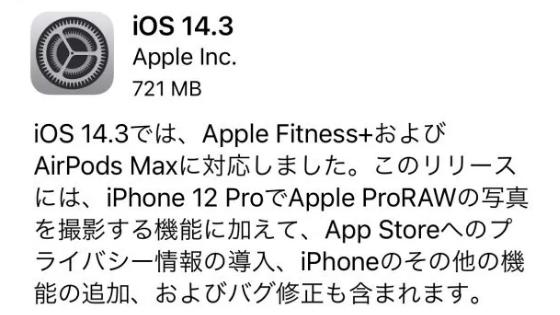 iOS14.3 不具合