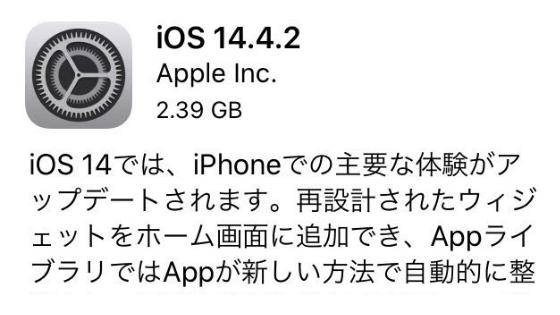 iOS14.4.2 不具合
