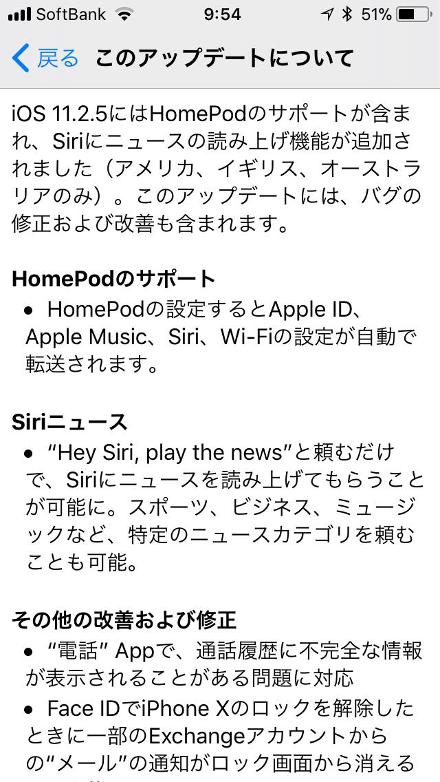 ios11.2.5このアップデートについて1