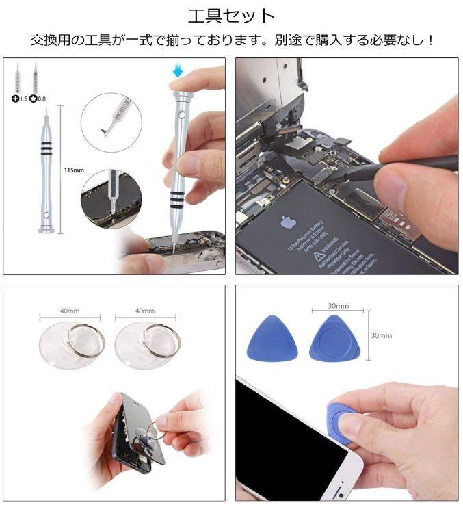 iPhoneバッテリー交換工具セット