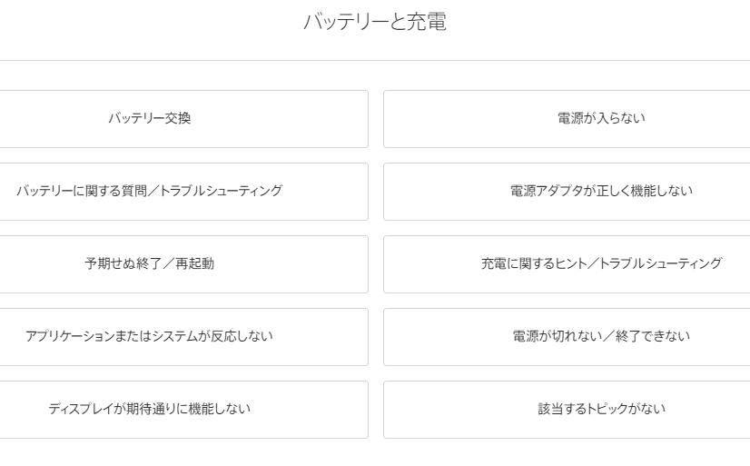 アップル公式サポートバッテリーと充電