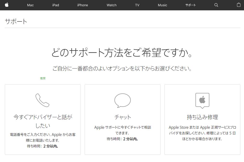 Apple公式サポート