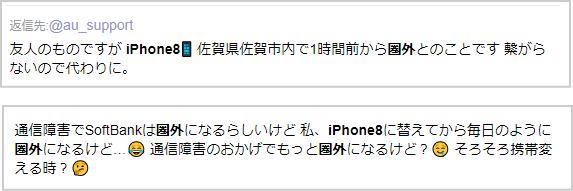 iPhone8圏外ツイッター
