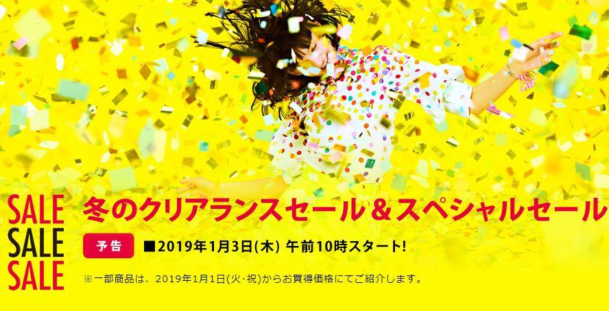 三越伊勢丹2019冬クリアランスセール