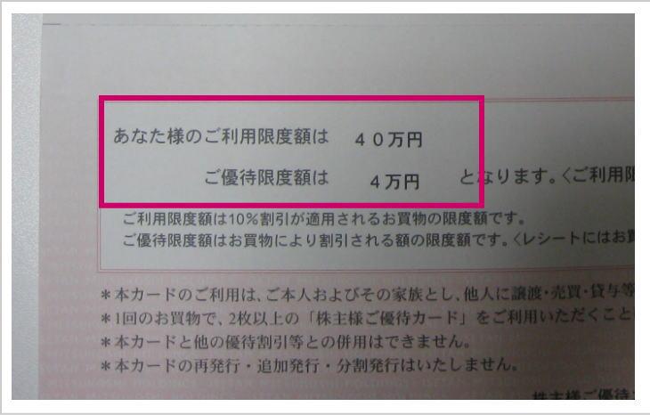 三越伊勢丹株主優待2
