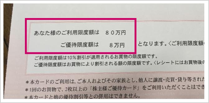 三越伊勢丹株主優待5