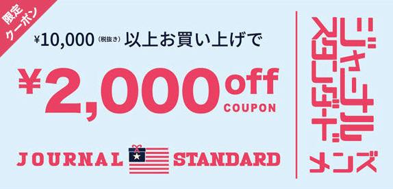 ジャーナルスタンダード2,000円オフクーポン