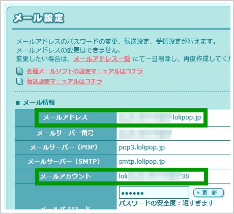 ロリポップgmail設定8