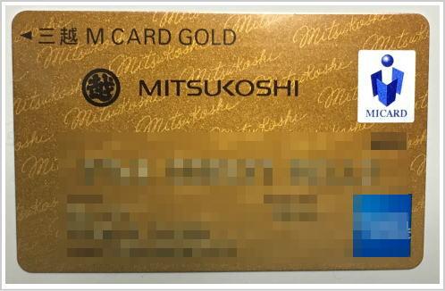 MIゴールドカード新
