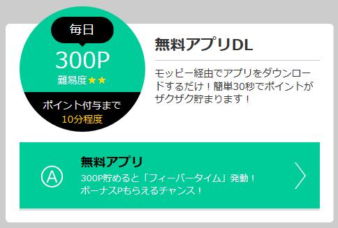 モッピーで無料アプリダウンロード