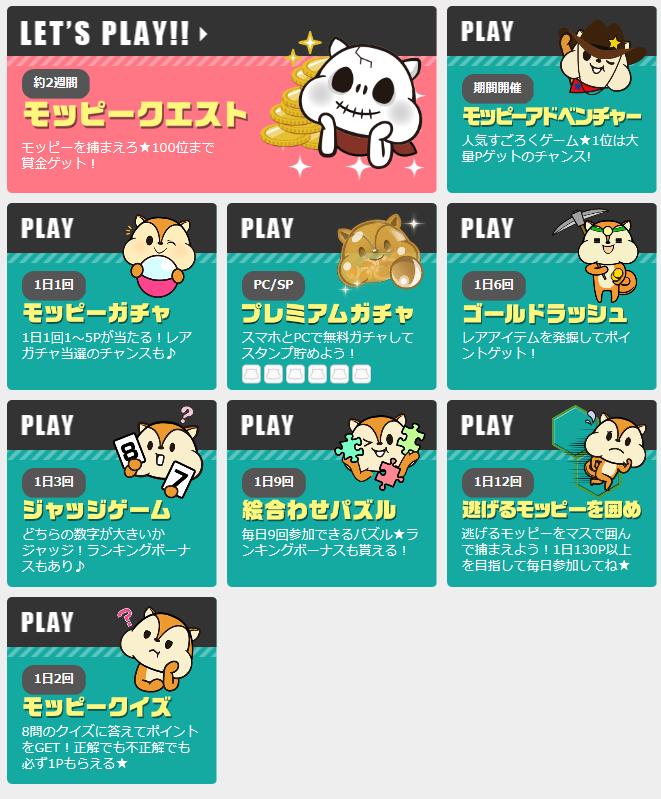 モッピーの最新ゲーム