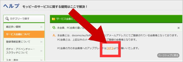 モッピー本会員へ変更4