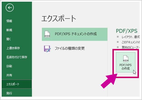 pdf変換できない3