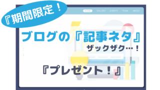 【記事ネタ】プレゼント