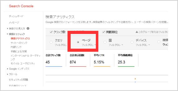 検索アナリティクス3