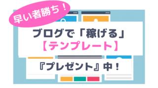 【テンプレート】プレゼント
