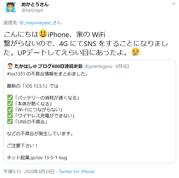 iOS1351ツイート