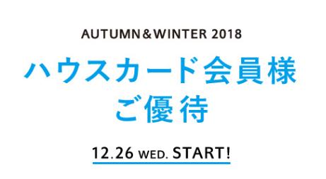 ユナイテッドアローズ2018冬ハウスカード会員セール