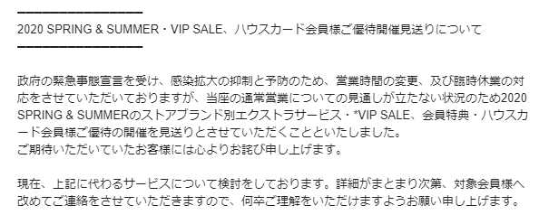 VIPセール開催中止