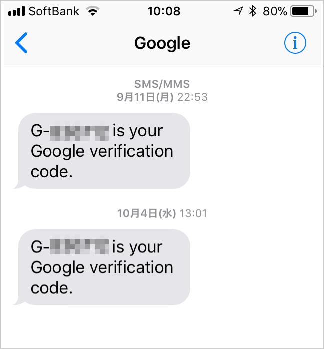 google確認コード2