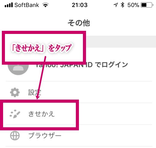 Yahoo!JAPANアプリきせかえ