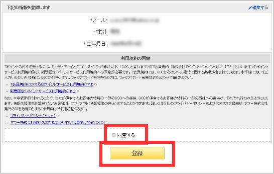 Yahoo!メールアドレスアカウント取得完了