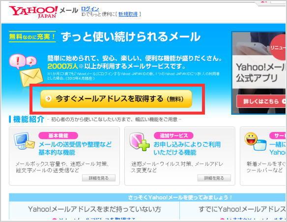Yahoo!メールアドレスアカウント作成